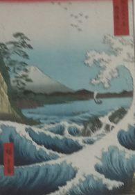 Surfez sur la vague d'Okusai